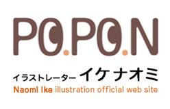 PO.PO.N*illustratorイケナオミ